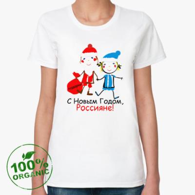 Женская футболка из органик-хлопка С Новым Годом, Россияне!