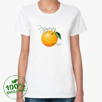 Женская футболка из органик-хлопка Раздень меня - Апельсин