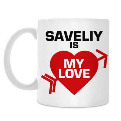 Кружка Савелий - моя любовь