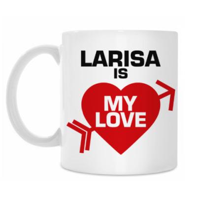 Кружка Лариса - моя любовь