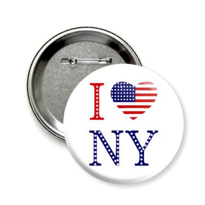 Значок 58мм  I Love NY