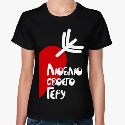 Женская футболка Люблю своего Геру
