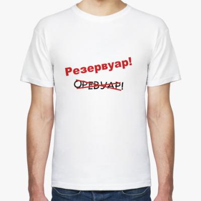 Футболка Резервуар!