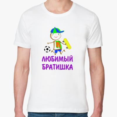 Футболка из органик-хлопка Для Любимого Братишки