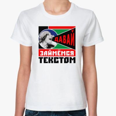 Классическая футболка Давай займемся текстом