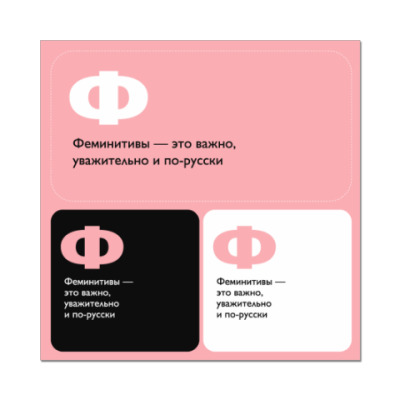 Наклейка (стикер) Розовые феминитивы