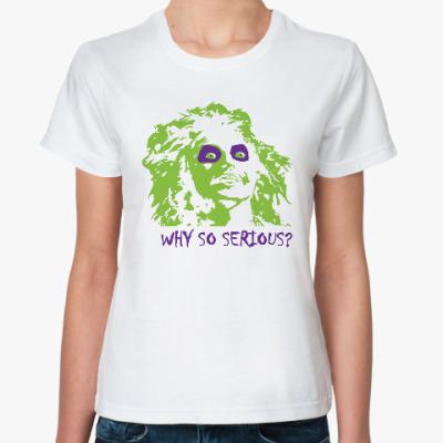 Классическая футболка Почему такой серьезный