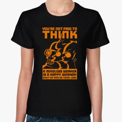 Женская футболка Футурама - Заткнись и работай!