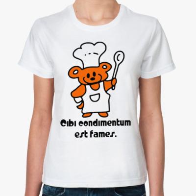 Классическая футболка голод - наилучшая приправа