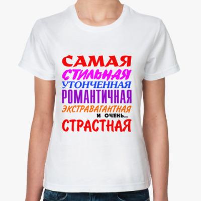 Классическая футболка 'Самая страстная'