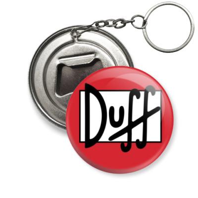 Брелок-открывашка Duff