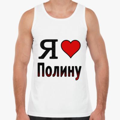 Майка Я люблю Полину