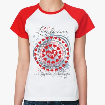 Женская футболка реглан Любовь навсегда