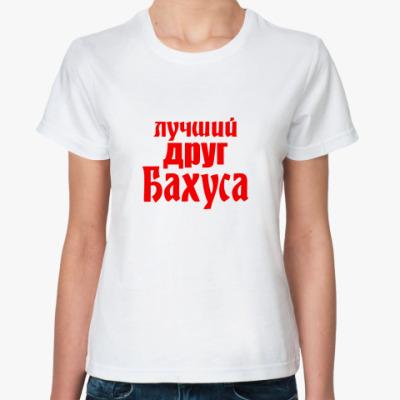 Классическая футболка Лучший друг Бахуса