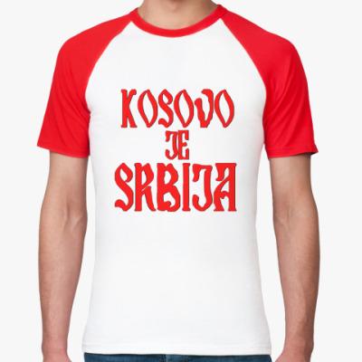 Футболка реглан  'Косово это Сербия'