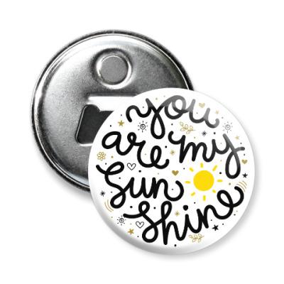 Магнит-открывашка Ты - мое солнце!