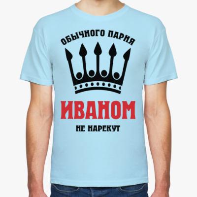 Футболка Царские имена (Иван)