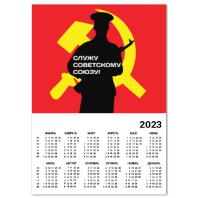 Календарь 23 февраля СССР
