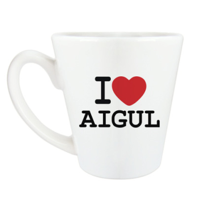 Чашка Латте I Love Aigul