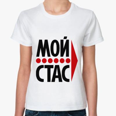 Классическая футболка Мой Стас