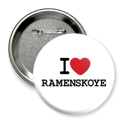 Значок 75мм I Love Ramenskoye