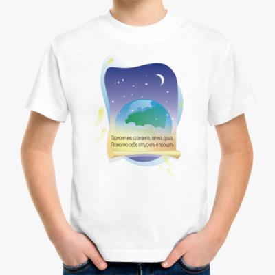 Детская футболка Гармонично сознание вечна душа