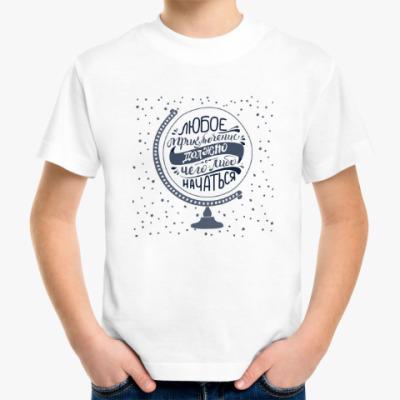 Детская футболка Приключения начинаются прямо сейчас