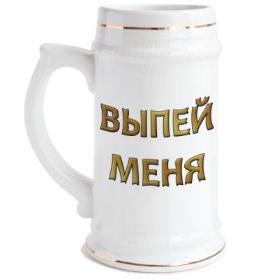 Пивная кружка Выпей меня