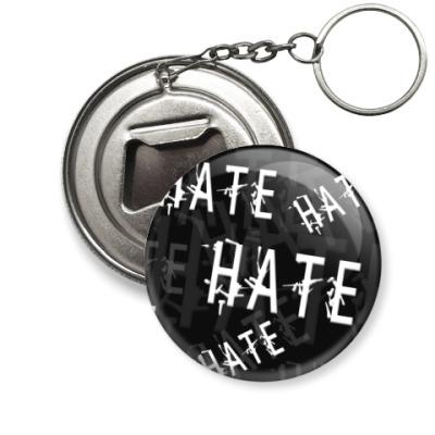 Брелок-открывашка Ненависть