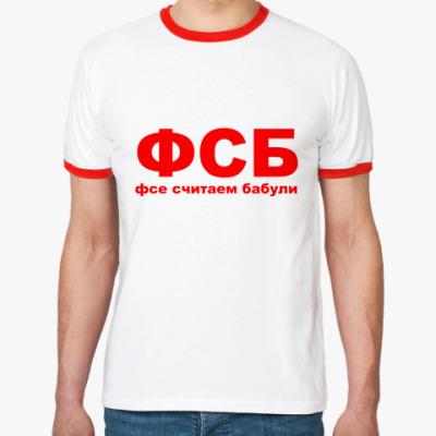 Футболка Ringer-T ФСБ