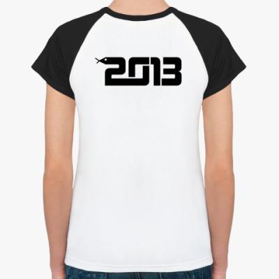 2013 - год чёрной змеи