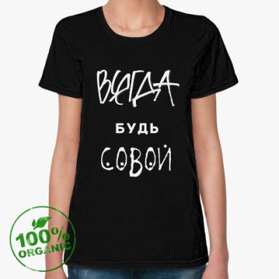 Женская футболка из органик-хлопка Всегда будь совой