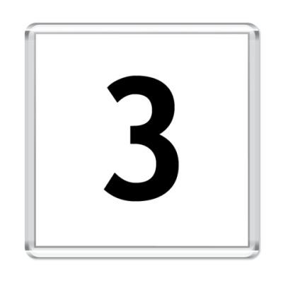 Магнит Цифра 3