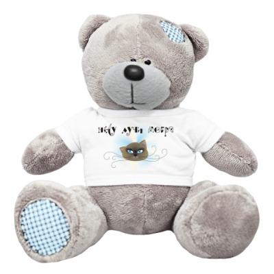 Плюшевый мишка Тедди Несу лучи добра
