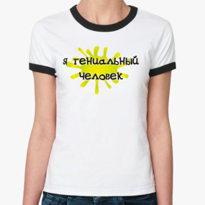 Женская футболка Ringer-T Я гениальный человек
