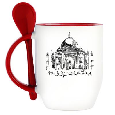 Кружка с ложкой Тадж-Махал. Индия.