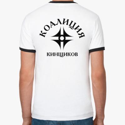 Футболка Ringer-T коалиция кинщиков №1