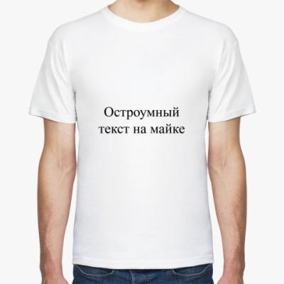 Футболка Остроумный текст