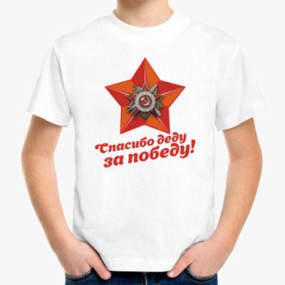 Детская футболка День победы 9 мая Лента Орден