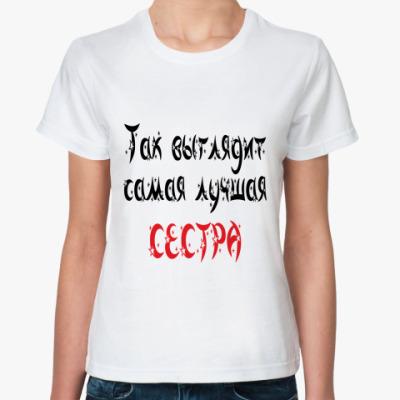 Классическая футболка идеальная сестра