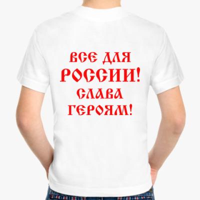 Детская футболка Мы русские!