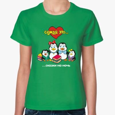 Женская футболка Семья это. Family is.