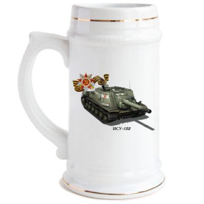 Пивная кружка ИСУ-152