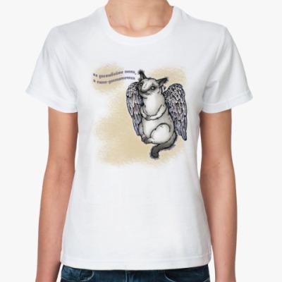 Классическая футболка Самодостаточная кошка