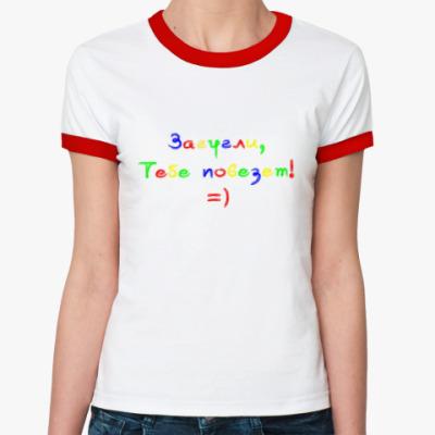 Женская футболка Ringer-T Загугли, и пусть тебе повезет!
