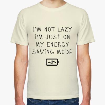 Футболка Я не ленивый, я энергосберегающий