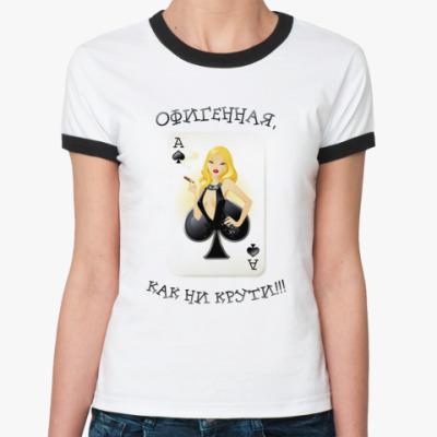 Женская футболка Ringer-T КАК НИ КРУТИ