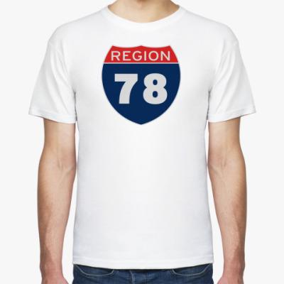 Футболка 78 регион