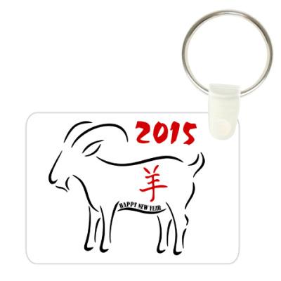 Год козы и овцы 2015