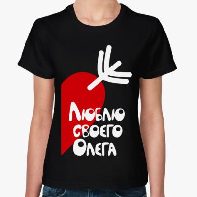 Женская футболка Люблю своего Олега